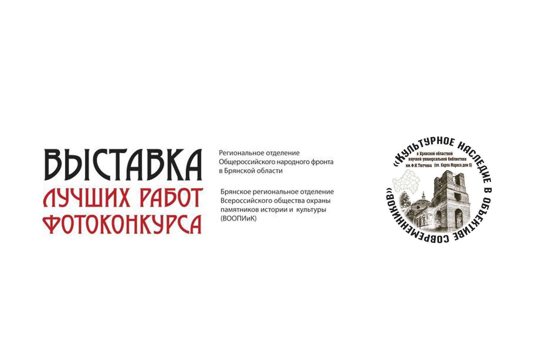 """Открытие выставки """"Культурное наследие в объективе современников"""". 19 февраля 2018 г."""