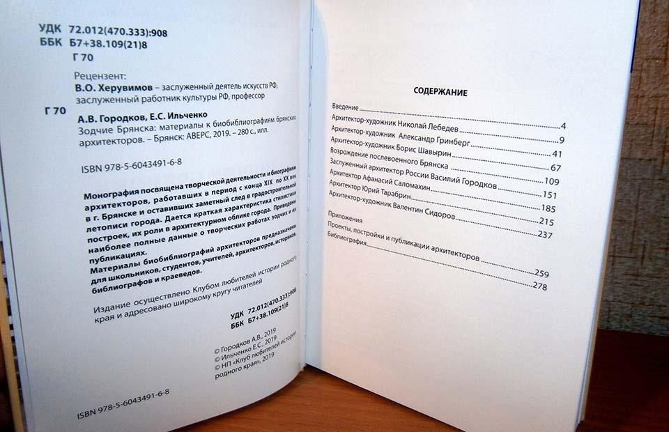 """Книга """"Зодчие Брянска"""". Авторы А. В. Городков, Е. С. Ильченко"""