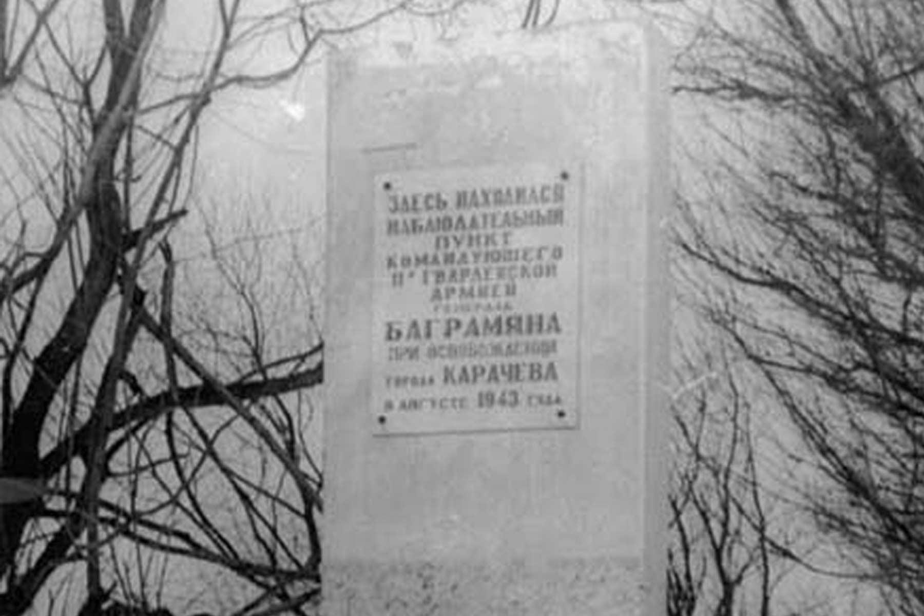 Под Брянском забросили памятник в честь генерала Баграмяна