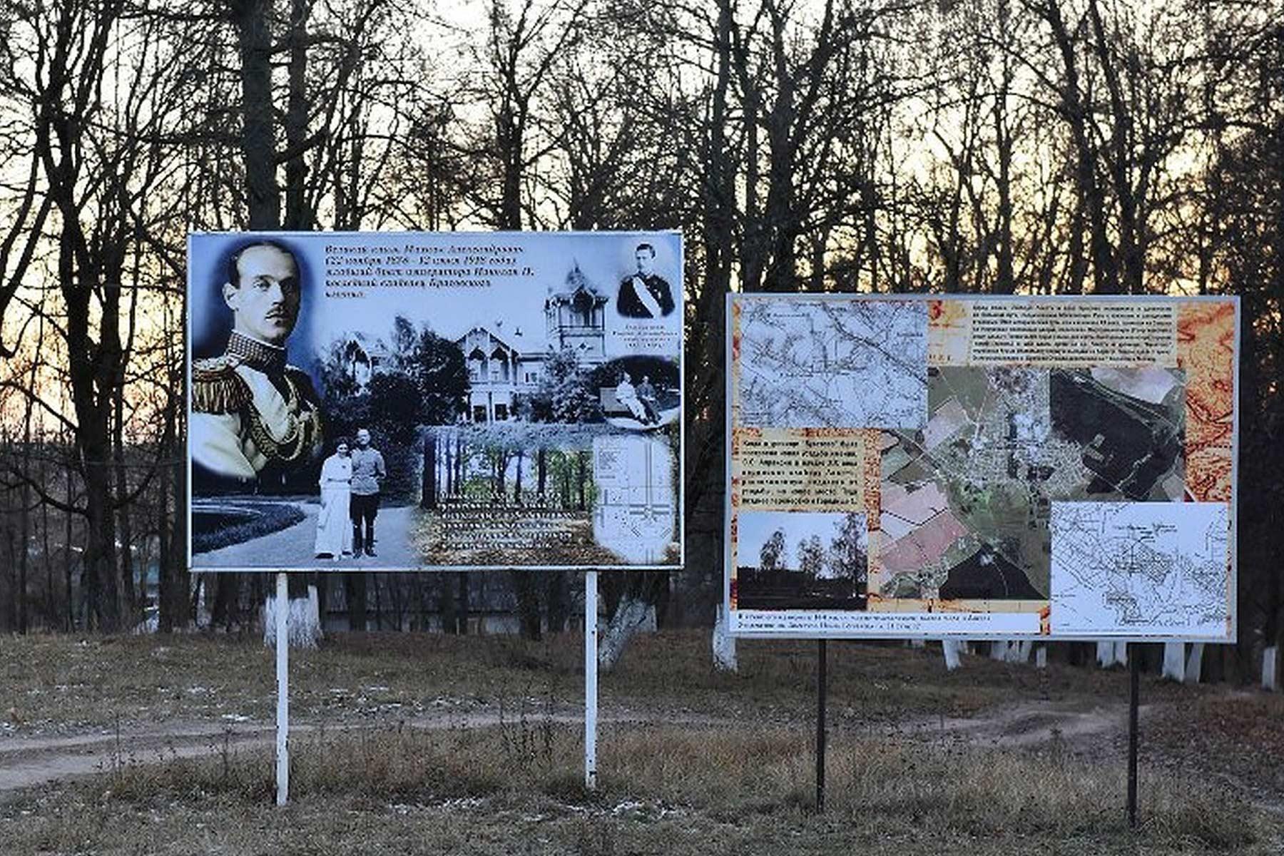 В Брасовском районе откроют мультимедийный музей князя Михаила Романова