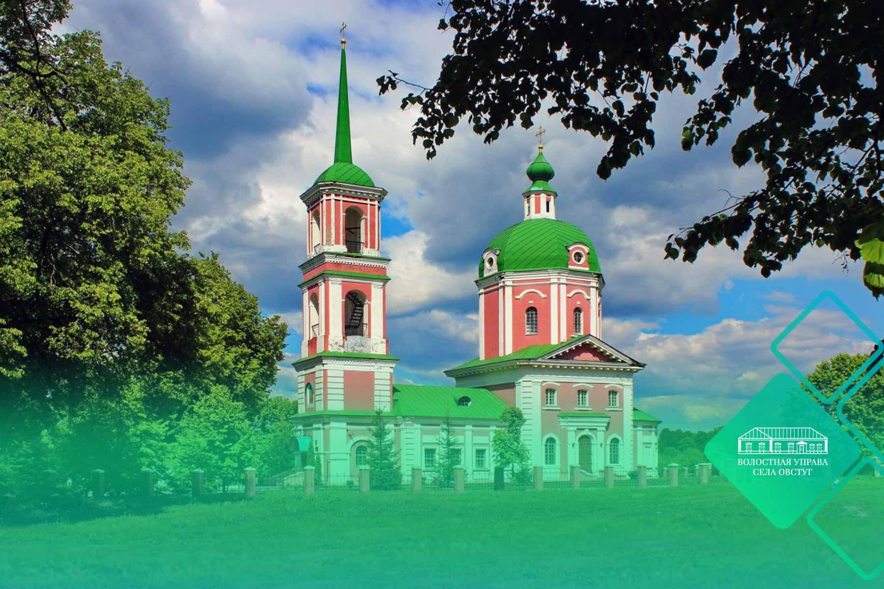 На празднике Успения Пресвятой Богородицы состоится презентация проекта «Волостная управа как центр жизни села Овстуг».