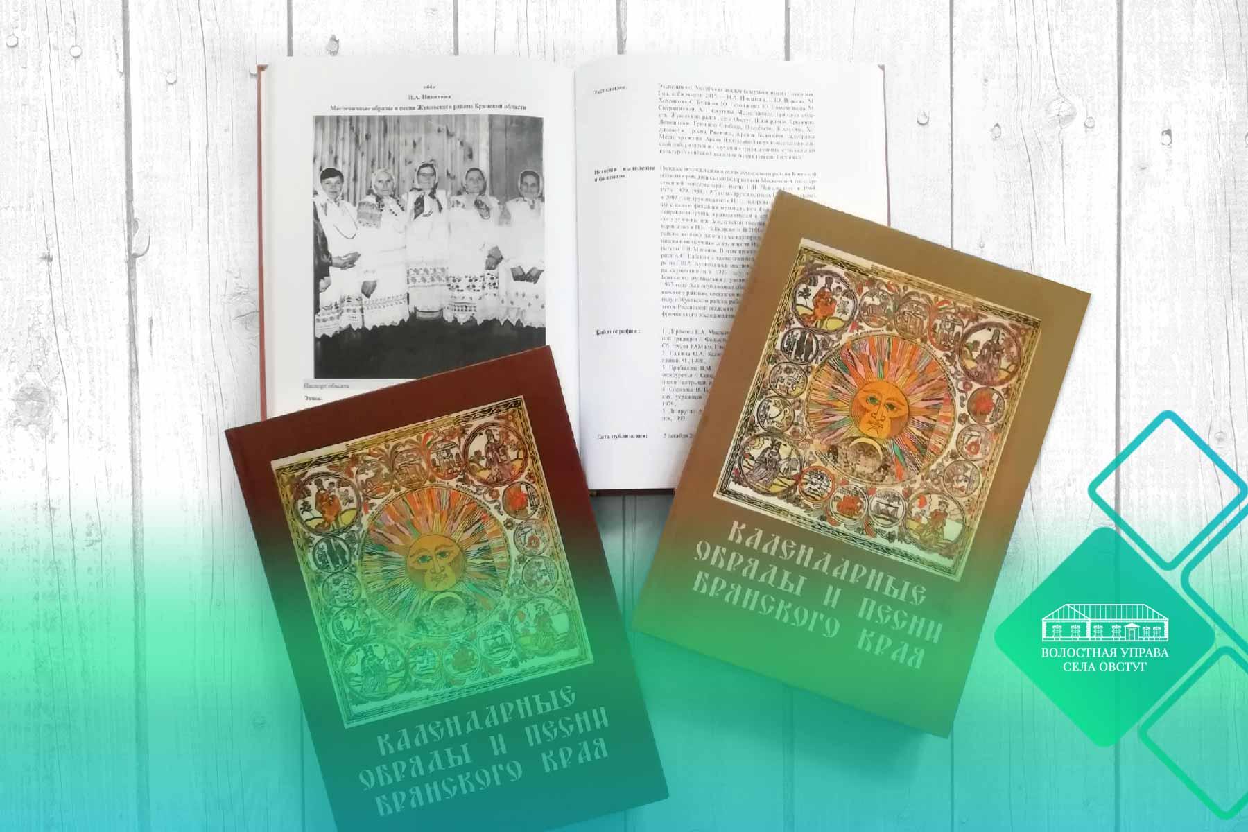 В Овстуге презентовали книгу «Календарные обряды и песни Брянского края»