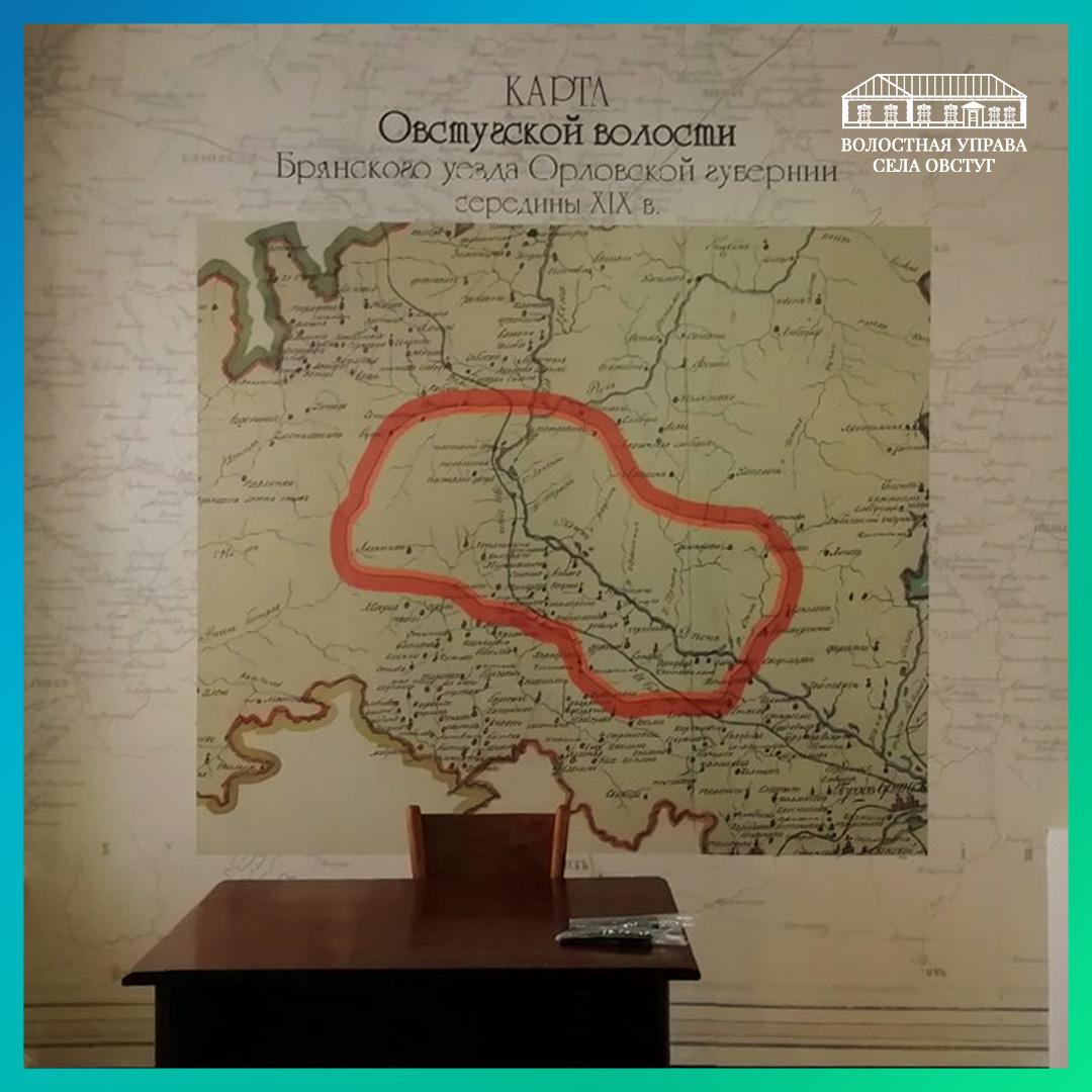 В экспозиции музея истории села Овстуг воссоздана карта Овстугской волости