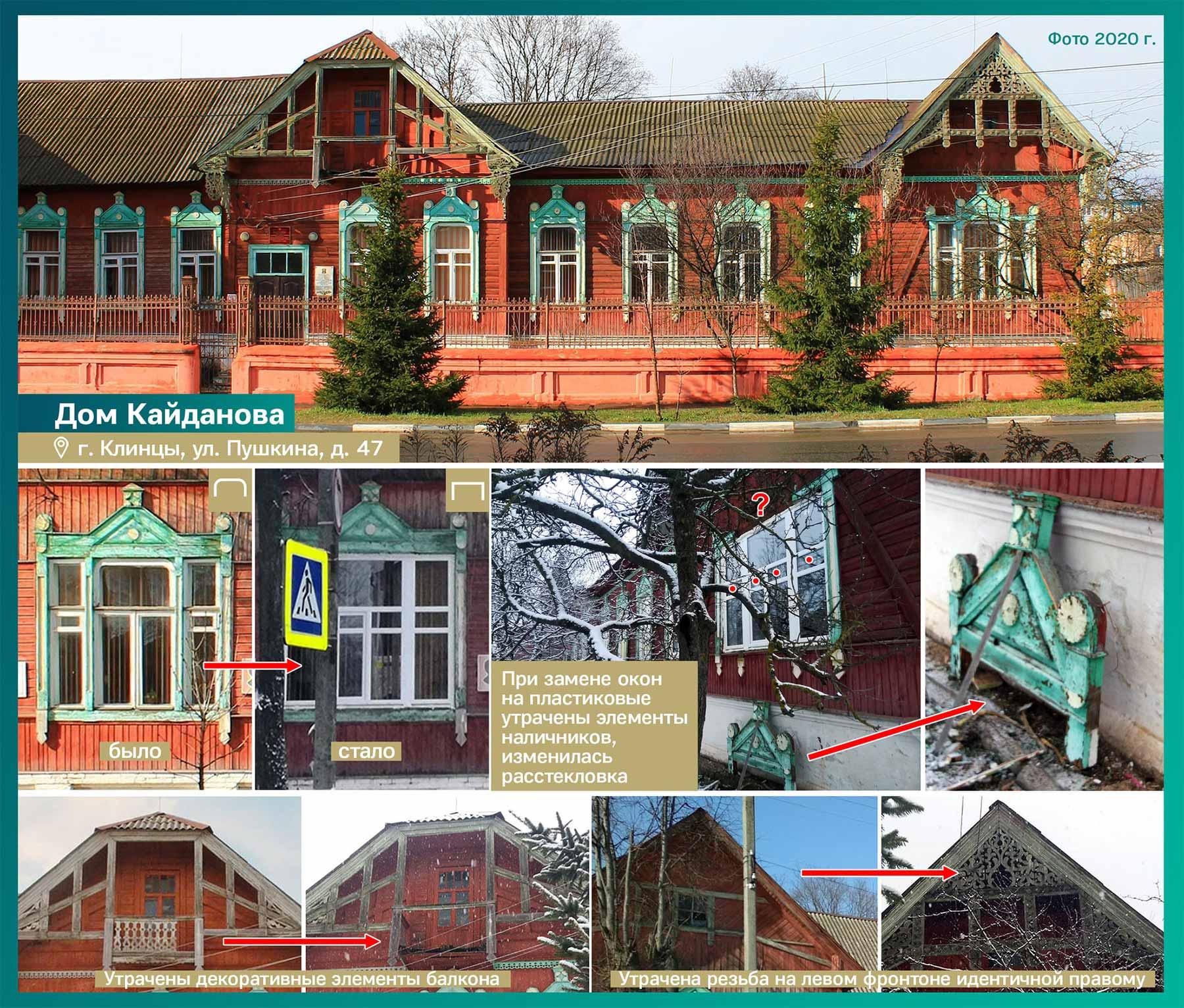 Активисты в Клинцах заметили повреждение декоративных элементов на памятники культуры
