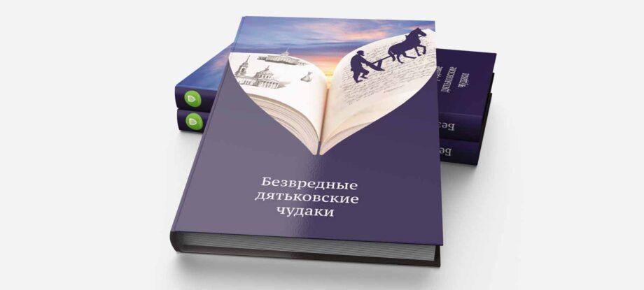 Новая книга В. Ф. Итунина и клуба «Дятьковский краевед»