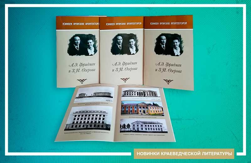 Новое краеведческое издание: «Юбилеи брянских архитекторов. А.Э.Фридман и З.И.Озерова»