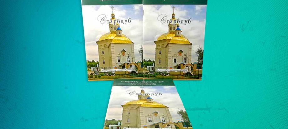 """Новая книга из серии """"Историко-культурное наследие Брянской области"""""""