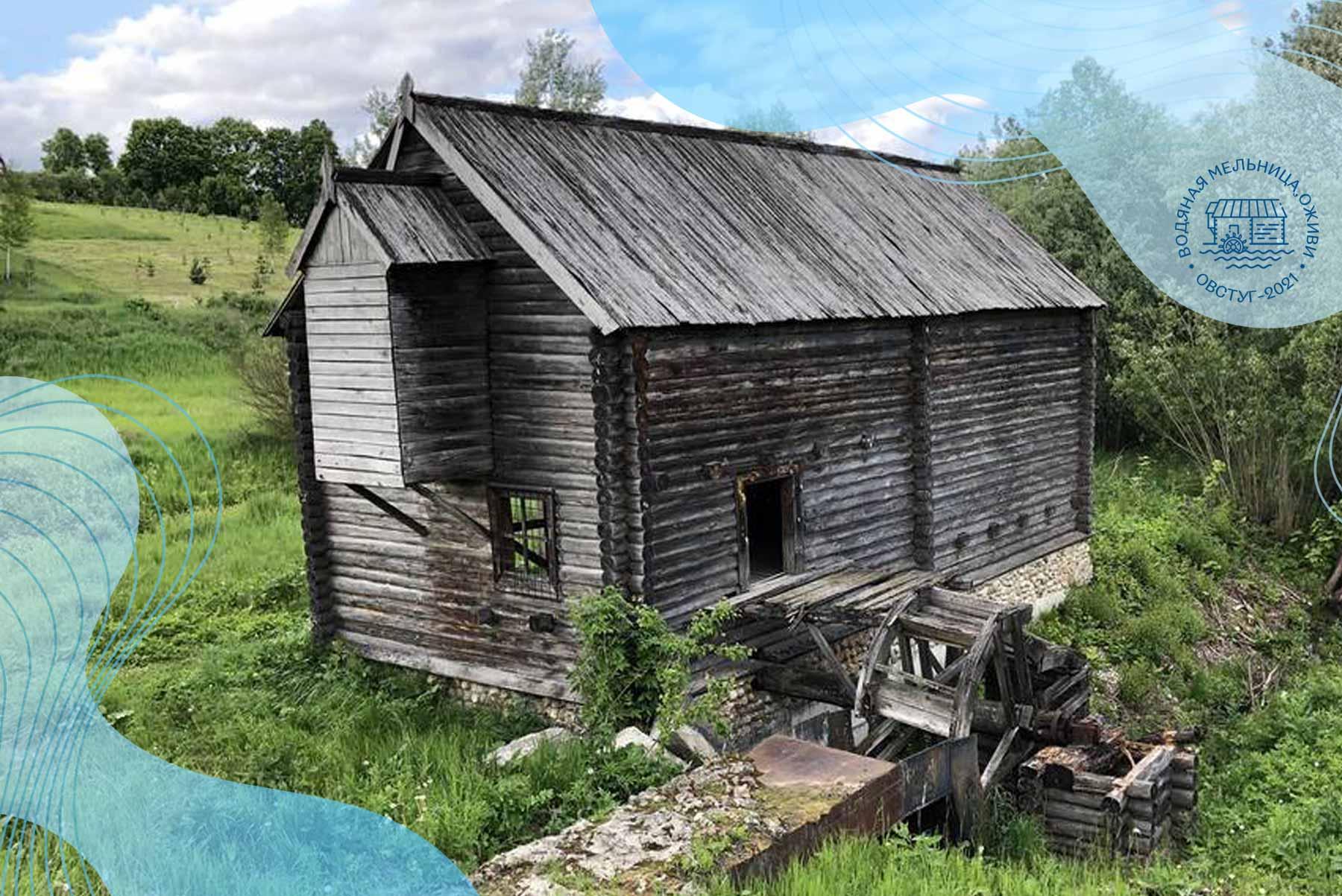 Работы по благоустройству территории водяной мельницы в Овстуге начнутся 2 июня