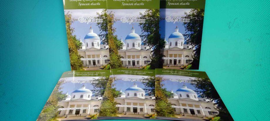 Новая книга «Мглин: историко-архитектурный очерк»