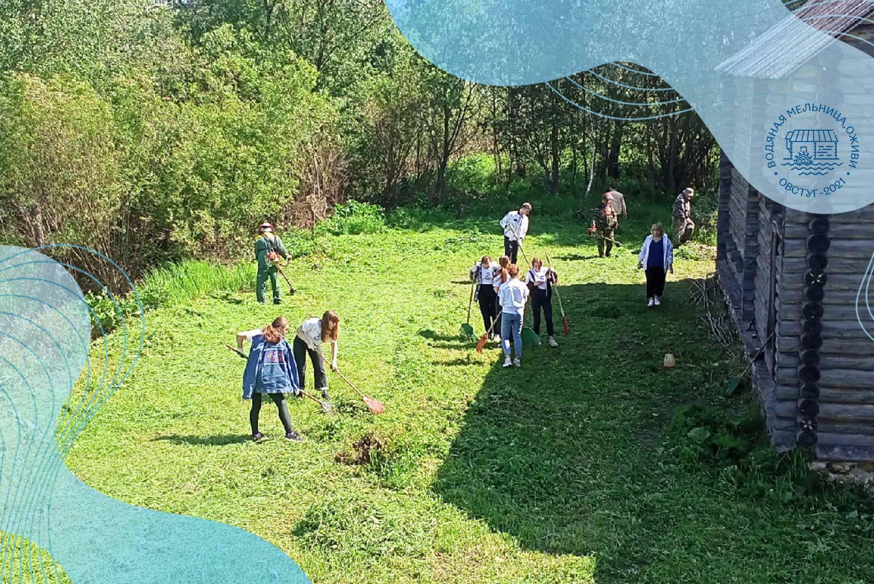 Старт дан: волонтёры провели первые работы по благоустройству территории овстугской водяной мельницы