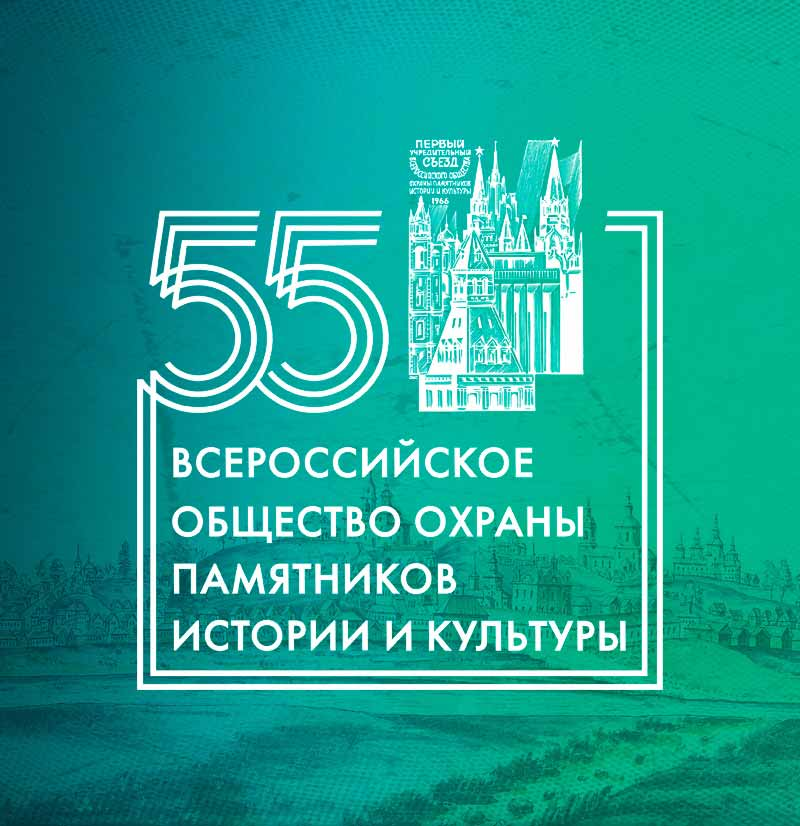 Всероссийское общество охраны памятников истории и культуры отмечает 55-летие!