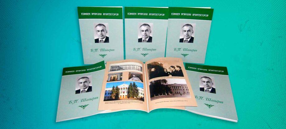 Новинки краеведческой литературы: книга об архитекторе Б. П. Шавырине