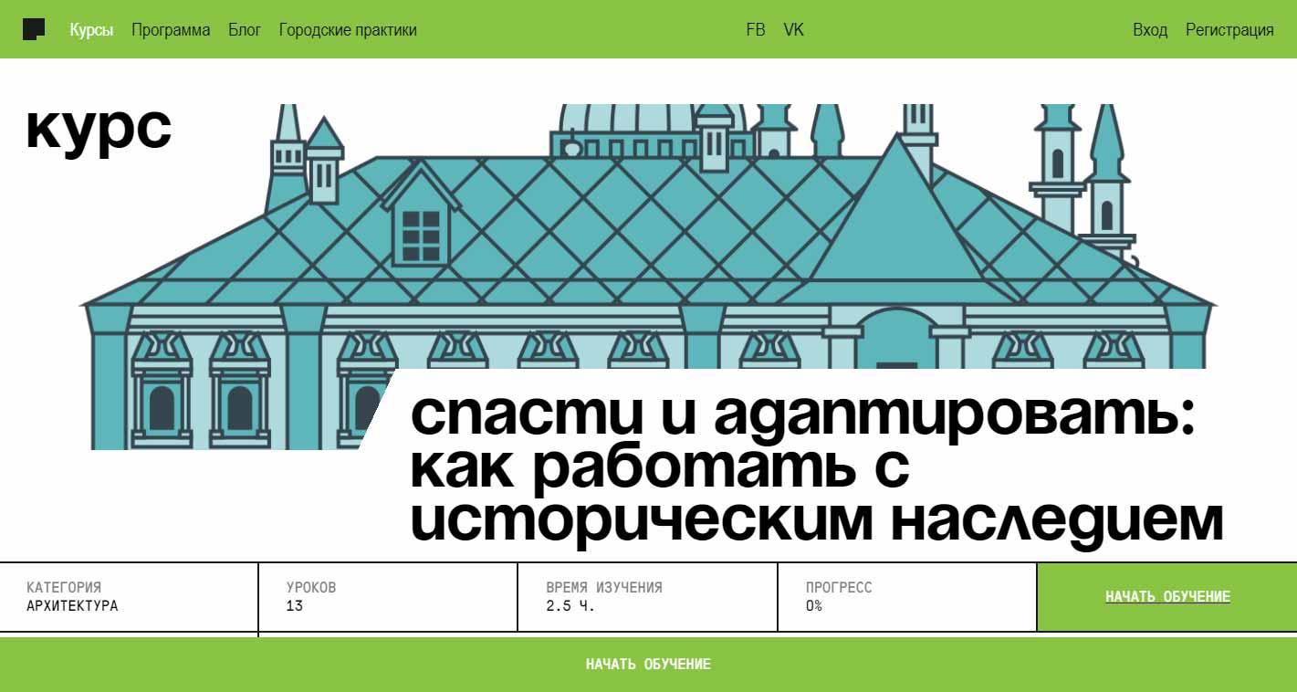 """Проект """"Архитекторы.рф"""" запустил бесплатный курс"""